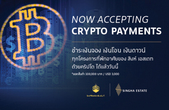 NOW ACCEPTING CRYPTO PAYMENTS