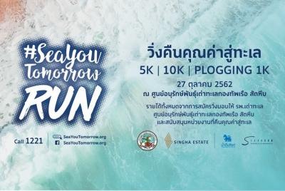 #SEAYOUTOMORROWRUN RUN FOR THE SEA'S FUTURE