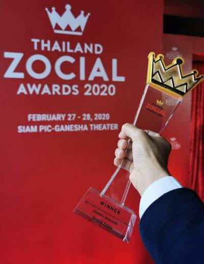 สิงห์ เอสเตท คว้ารางวัลแบรนด์ผลงานโซเชียลมีเดียยอดเยี่ยม ในกลุ่มธุรกิจผู้พัฒนาอสังหาฯ จากงาน Thailand Zocial Awards 2020